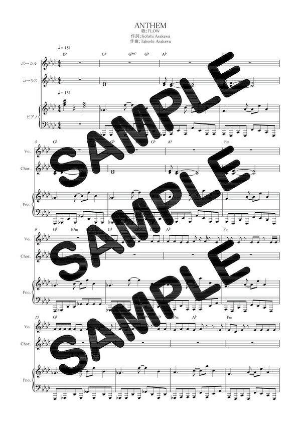 【ダウンロード楽譜】 ANTHEM/FLOW(ピアノ弾き語り譜 初級2)