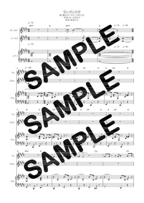 【ダウンロード楽譜】 リンゴントウ/横山だいすけ,三谷たくみ(ピアノ弾き語り譜 中級1)