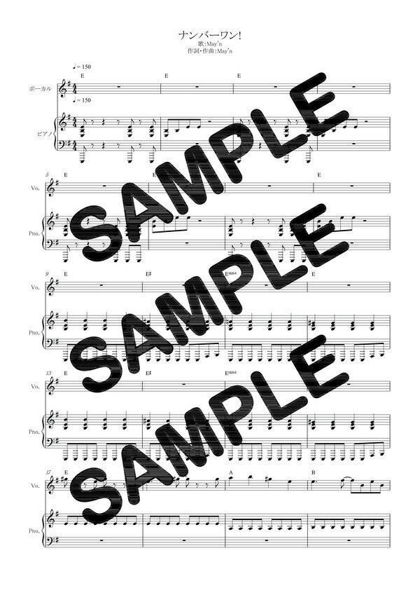 【ポイント10倍】【ダウンロード楽譜】 ナンバーワン!/May'n(ピアノ弾き語り譜 初級2)