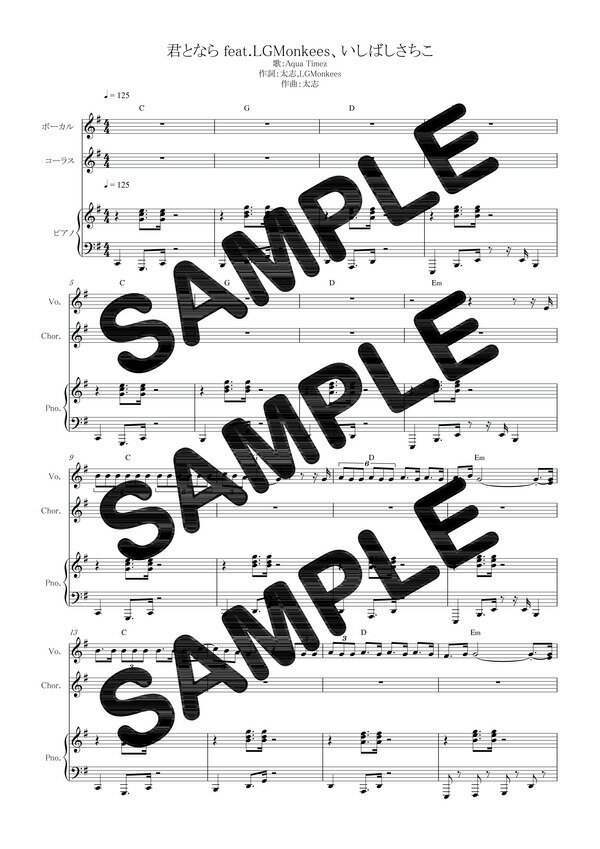 【ダウンロード楽譜】 君となら feat.LGMonkees、いしばしさちこ/Aqua Timez(ピアノ弾き語り譜 初級2)