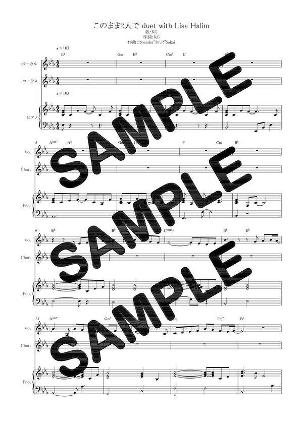 【ダウンロード楽譜】 このまま2人で duet with Lisa Halim/KG(ピアノ弾き語り譜 初級1)