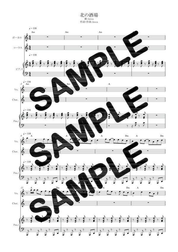 【ダウンロード楽譜】 北の酒場/lecca(ピアノ弾き語り譜 初級1)