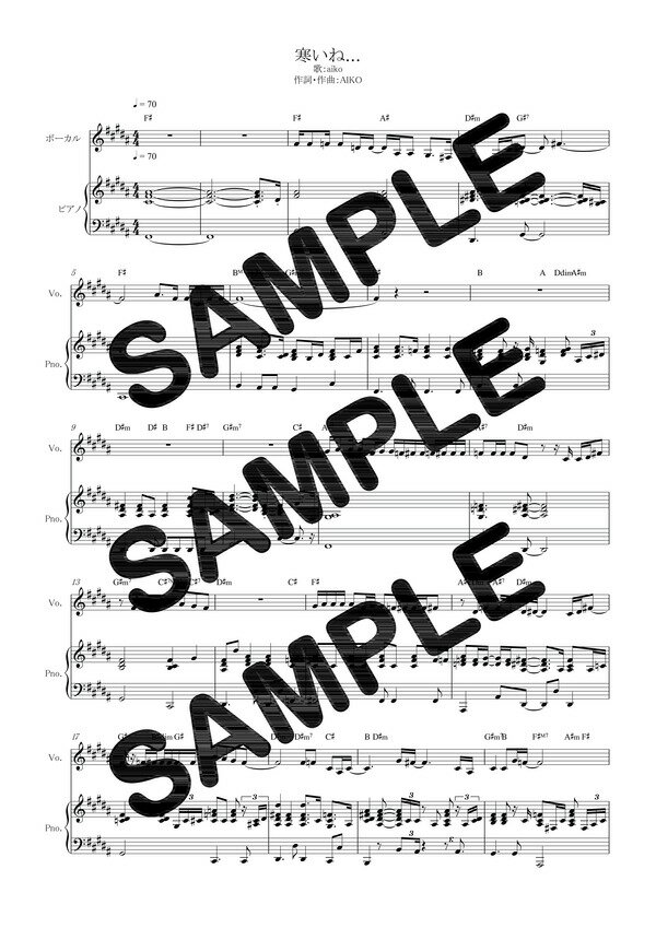 【ダウンロード楽譜】 寒いね.../aiko(ピアノ弾き語り譜 中級1)