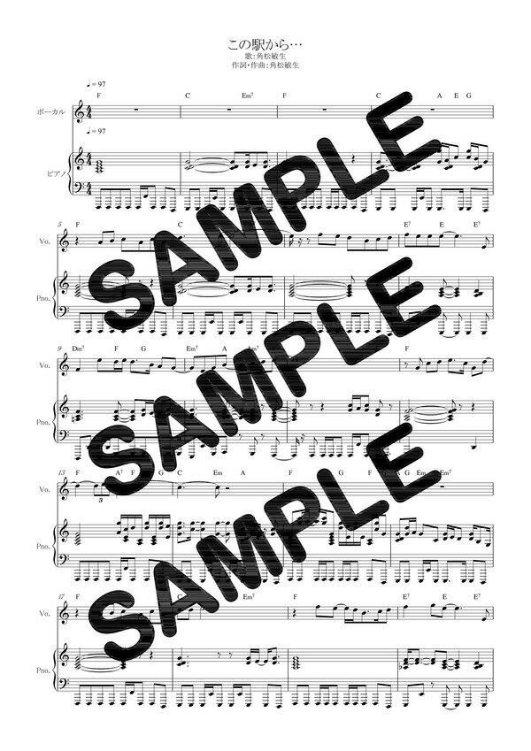 【ダウンロード楽譜】 この駅から…/角松敏生(ピアノ弾き語り譜 初級1)