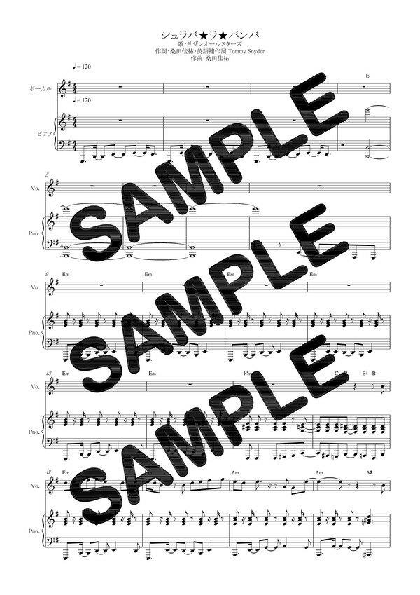 【ダウンロード楽譜】 シュラバ★ラ★バンバ/サザンオールスターズ(ピアノ弾き語り譜 )