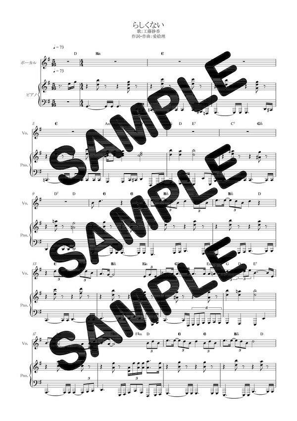 【ダウンロード楽譜】 らしくない/工藤静香(ピアノ弾き語り譜 初級1)