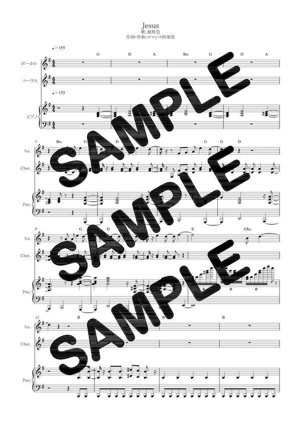 【ダウンロード楽譜】 Jesus/超特急(ピアノ弾き語り譜 )