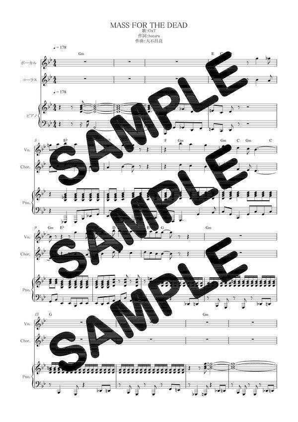【ダウンロード楽譜】 MASS FOR THE DEAD/OxT(ピアノ弾き語り譜 初級2)