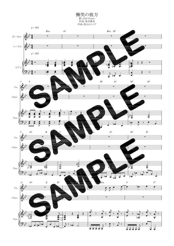 【ダウンロード楽譜】 慟哭の彼方/JAM Project(ピアノ弾き語り譜 初級1)