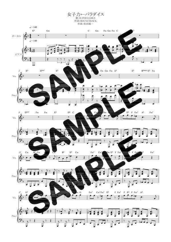 【ダウンロード楽譜】 女子力←パラダイス/SUPER☆GiRLS(ピアノ弾き語り譜 初級2)