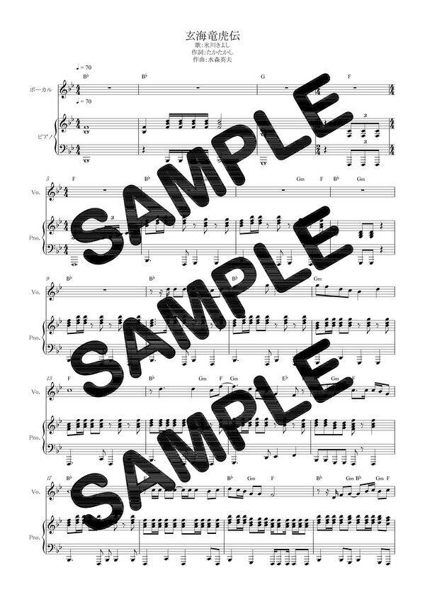 【ダウンロード楽譜】 玄海竜虎伝/氷川きよし(ピアノ弾き語り譜 初級1)