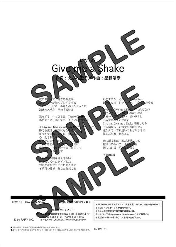【ダウンロード楽譜】 Give me a Shake(弾き語り)/MAX(ピアノ弾き語り譜 中級2)