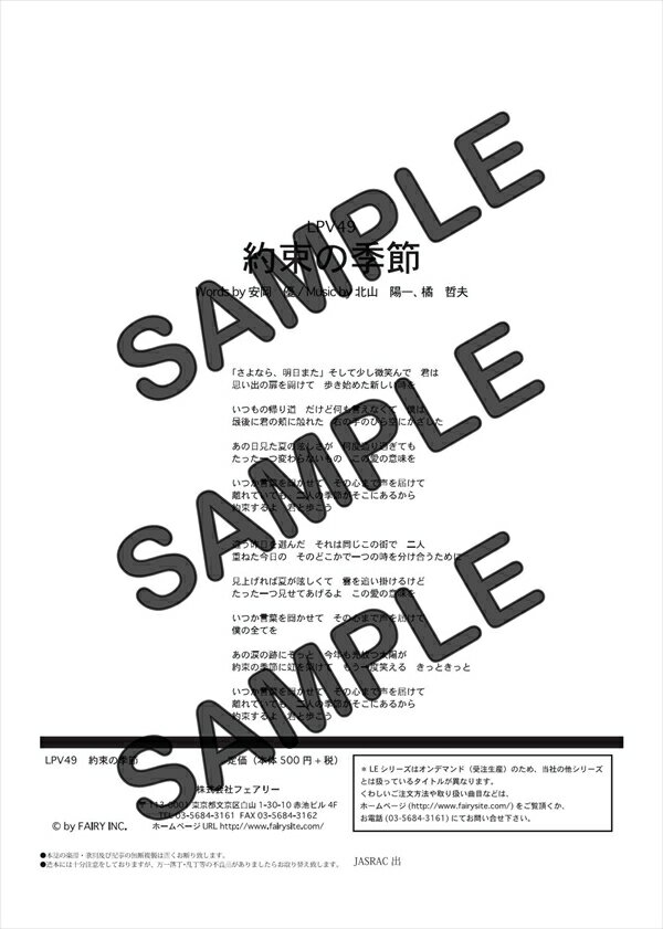 【ダウンロード楽譜】 約束の季節(弾き語り)/ゴ...の商品画像