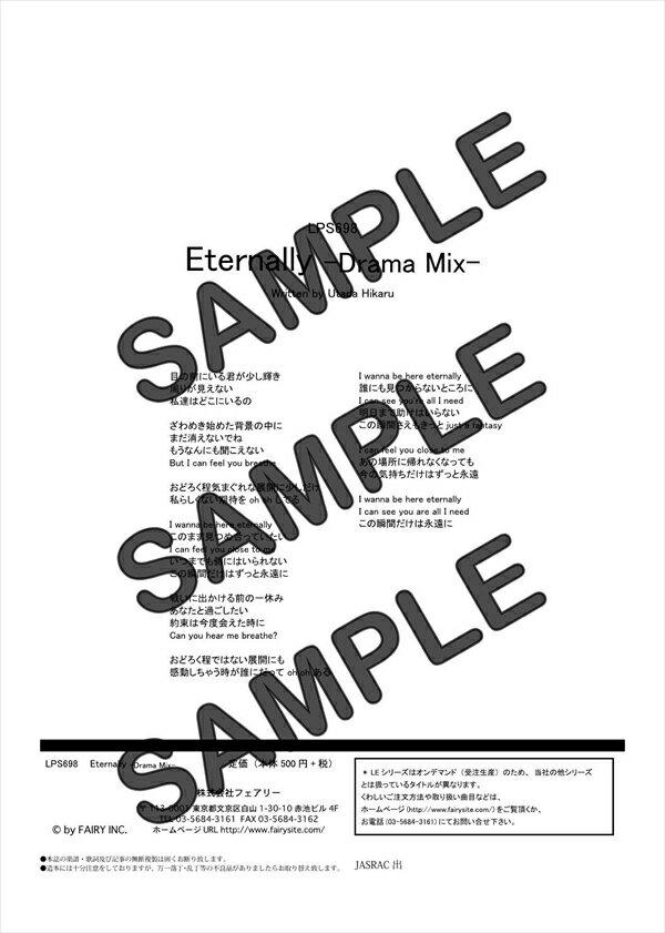 【ダウンロード楽譜】 Eternally -Drama Mix-/宇多田 ヒカル(ピアノソロ譜 初級2)