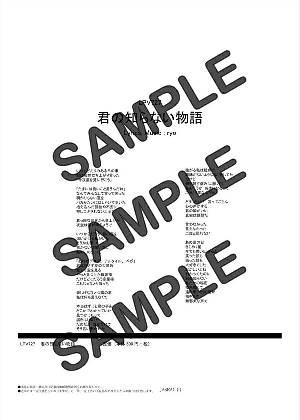 【ダウンロード楽譜】 君の知らない物語(弾き語り)/supercell(ピアノ弾き語り譜 中級1)