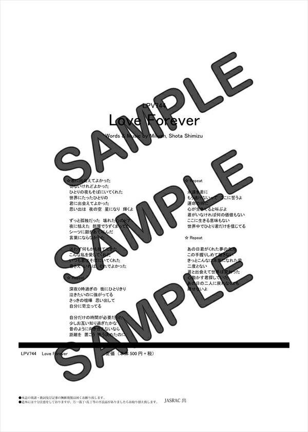 【ダウンロード楽譜】 Love Forever(弾き語り)/加藤 ミリヤ×清水 翔太(ピアノ弾き語り譜 中級1)