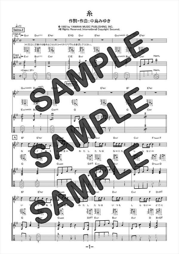 【ダウンロード楽譜】 糸(弾き語り)/中島 みゆき(ギター弾き語り譜譜 中級1)