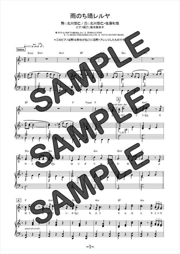 【ダウンロード楽譜】 雨のち晴レルヤ(弾き語り)/ゆず(ピアノ弾き語り譜 初級2)