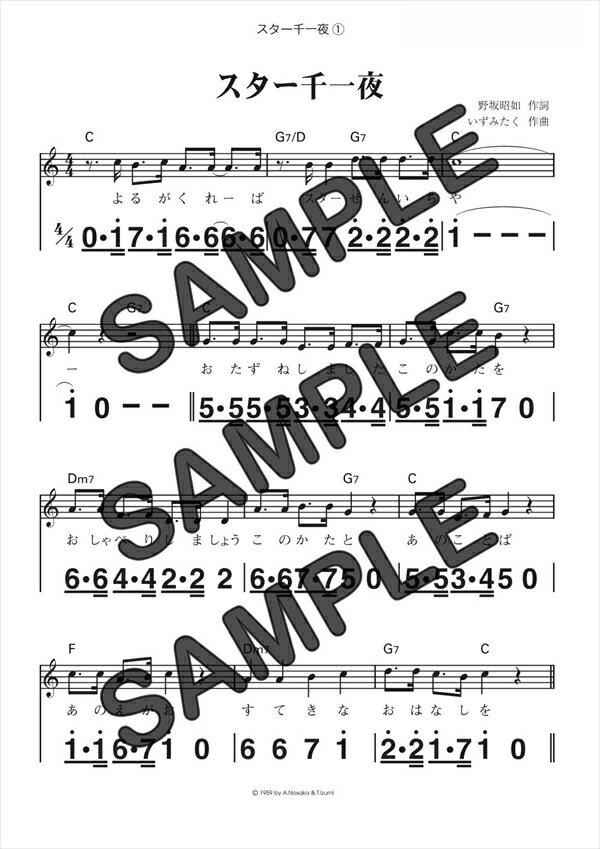 【ダウンロード楽譜】 スター千一夜/フォーコインズ(数字譜譜 初級1)