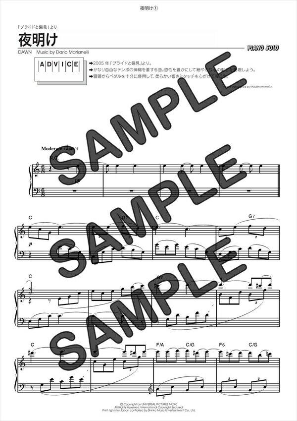 【ダウンロード楽譜】 夜明け/(ピアノソロ譜 中級2)