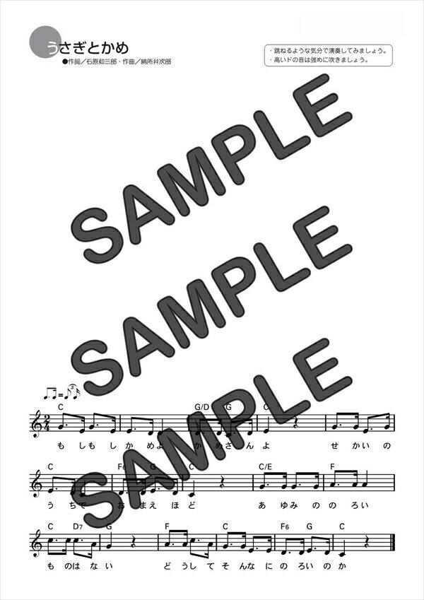 【ダウンロード楽譜】 うさぎとかめ/(メロディ譜譜 初級1)