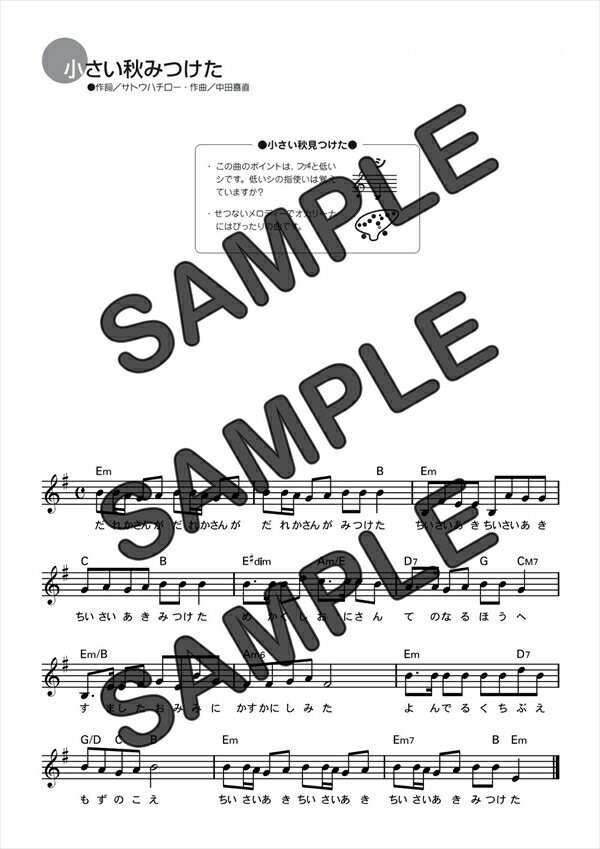 【ダウンロード楽譜】 小さい秋みつけた/(メロディ譜譜 中級1)