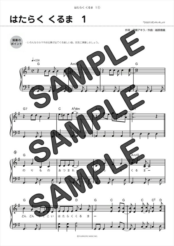 【ダウンロード楽譜】 はたらく くるま 1/のこいのこ(ピアノソロ譜 初級1)