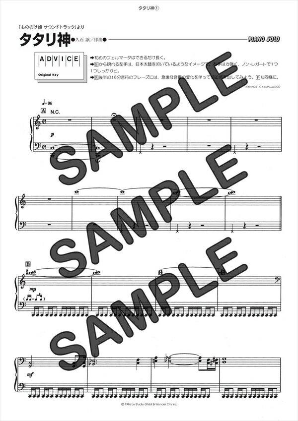 【ダウンロード楽譜】 タタリ神/久石 譲(ピアノソロ譜 中級1)