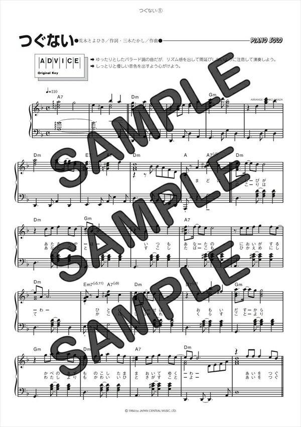 【ダウンロード楽譜】 つぐない/テレサ・テン(ピアノソロ譜 初級2)