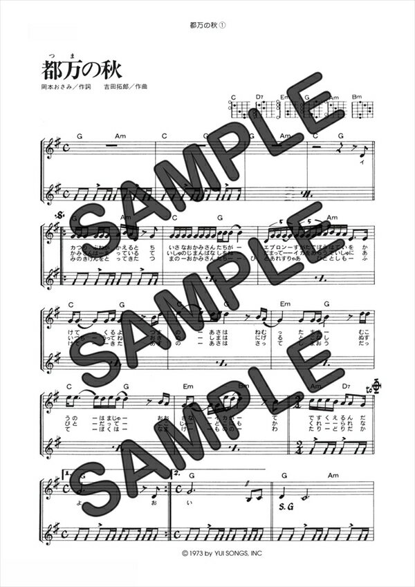【ダウンロード楽譜】 都万の秋(弾き語り)/吉田 拓郎(ギター弾き語り譜譜 中級1)