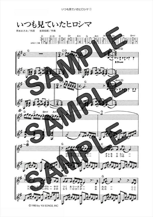 【ダウンロード楽譜】 いつも見ていたヒロシマ(弾き語り)/吉田 拓郎(ギター弾き語り譜譜 中級1)