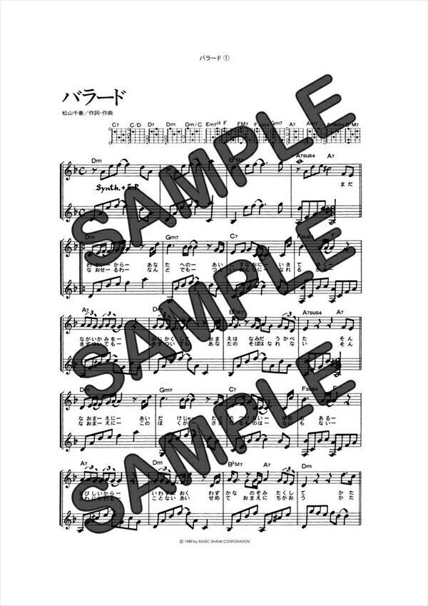 【ダウンロード楽譜】 バラード(弾き語り)/松山 千春(ギター弾き語り譜譜 中級2)