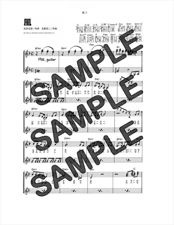 【ダウンロード楽譜】 風(弾き語り)/安全地帯(ギター弾き語り譜譜 中級2)