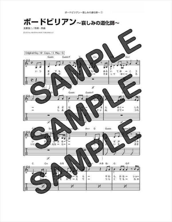 【ダウンロード楽譜】 ボードビリアン〜哀しみの道化師〜(弾き語り)/安全地帯(ギター弾き語り譜譜 上級)