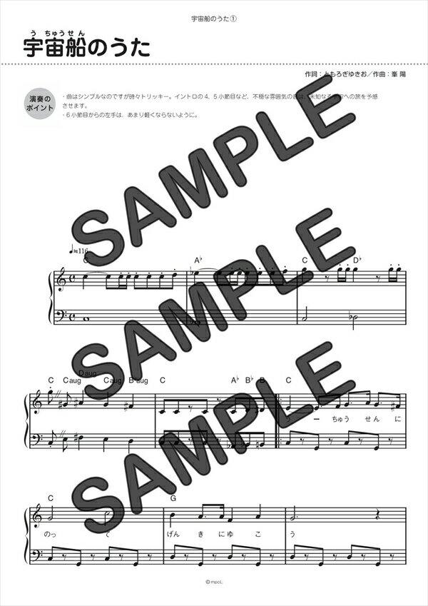 【ダウンロード楽譜】 宇宙船のうた/(ピアノソロ譜 初級2)