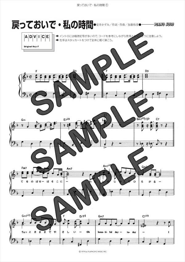 【ダウンロード楽譜】 戻っておいで・私の時間/竹内 まりや(ピアノソロ譜 初級2)
