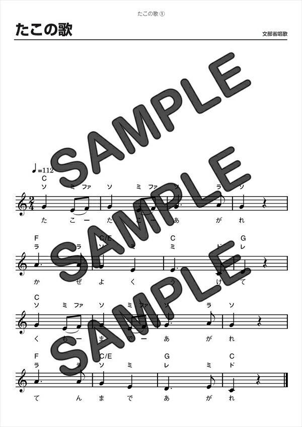 【ダウンロード楽譜】 たこの歌/(メロディ譜譜 初級1)