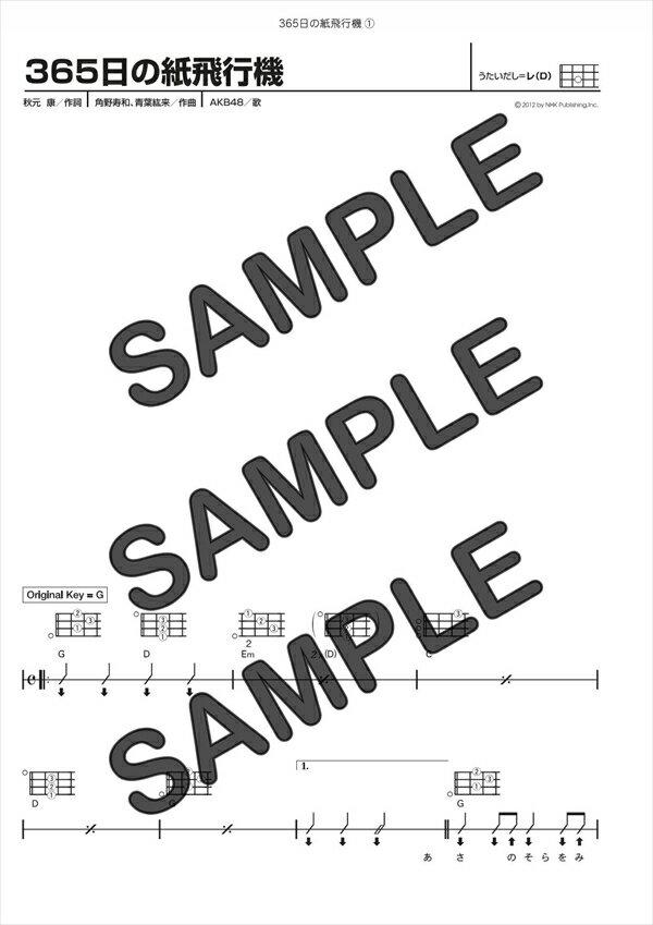 【ダウンロード楽譜】 365日の紙飛行機(弾き語...の商品画像