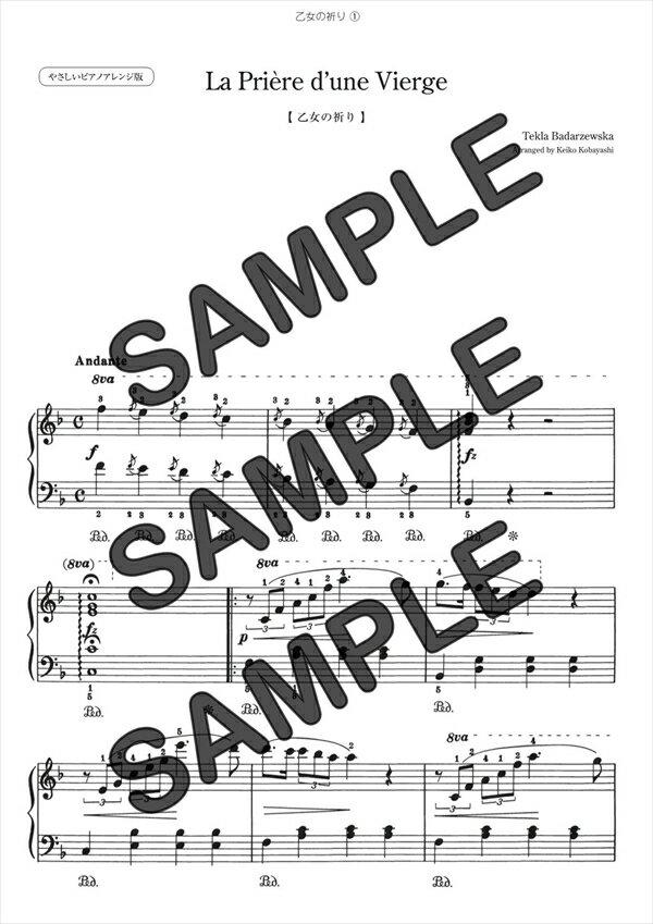 【ダウンロード楽譜】 乙女の祈り(やさしいピアノアレンジ版)/Tekla Badarzewska-Baranowska(ピアノソロ譜 初級2)