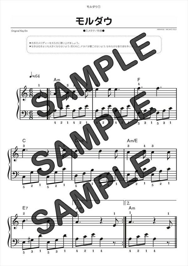 【ダウンロード楽譜】 モルダウ/Bedrich Smetana(ピアノソロ譜 初級2)
