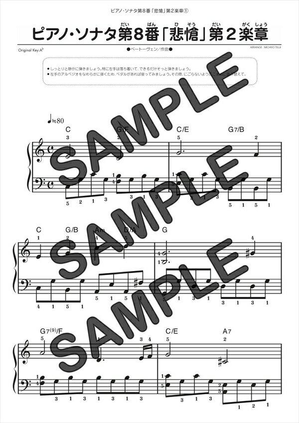 【ダウンロード楽譜】 ピアノ・ソナタ第8番「悲愴」第2楽章/Ludwig van Beethoven(ピアノソロ譜 初級2)