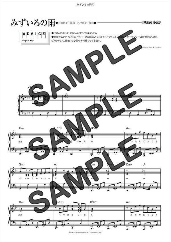 【ポイント10倍】【ダウンロード楽譜】 みずいろの雨/八神 純子(ピアノソロ譜 中級1)