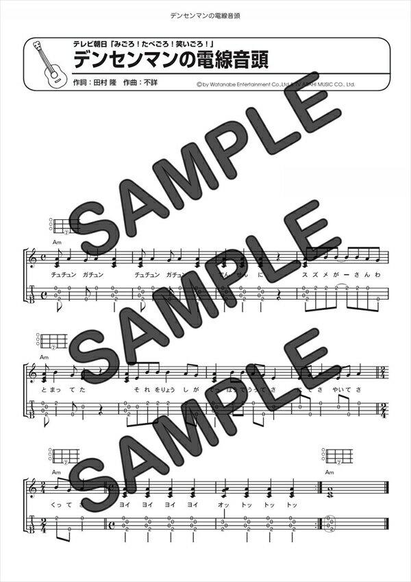 【ポイント10倍】【ダウンロード楽譜】 デンセンマンの電線音頭/(ギターソロ譜譜 初級1)