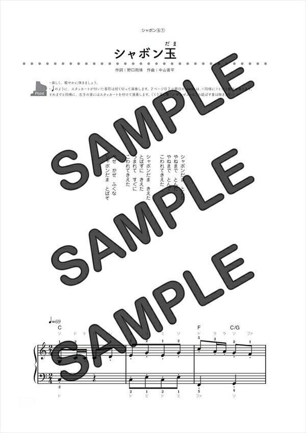 【ダウンロード楽譜】 シャボン玉/(ピアノソロ譜 初級1)