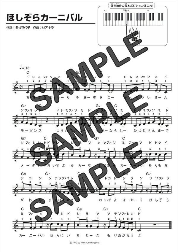 【ダウンロード楽譜】 ほしぞらカーニバル/今井 ゆうぞう、はいだ しょうこ(メロディ譜譜 初級1)