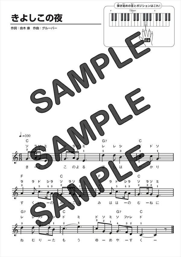 【ダウンロード楽譜】 きよしこの夜/Franz Gruber(メロディ譜譜 初級1)