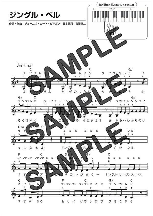 【ダウンロード楽譜】 ジングル・ベル/(メロディ...の商品画像