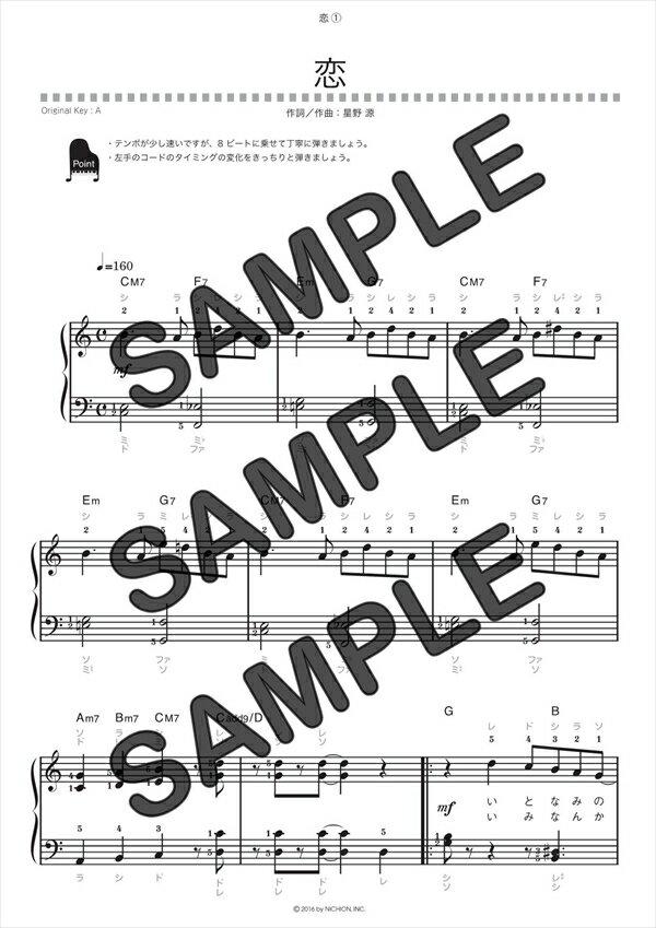 【ダウンロード楽譜】 恋/星野 源(ピアノソロ譜...の商品画像