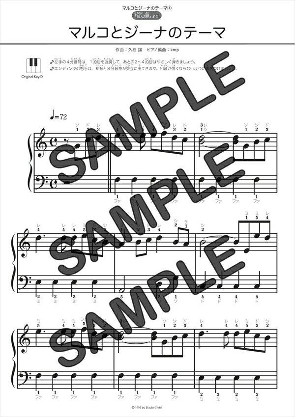 【ダウンロード楽譜】 マルコとジーナのテーマ/久石 譲(ピアノソロ譜 初級1)