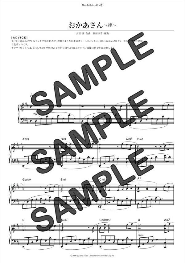 【ダウンロード楽譜】 おかあさん〜絆〜/久石 譲(ピアノソロ譜 中級1)